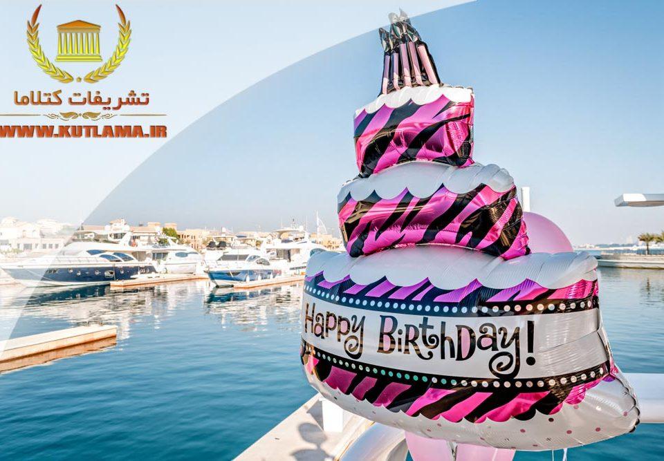 جشن تولد روی کشتی