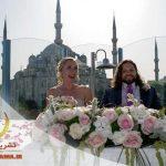 عروسی در شهر زیبای استانبول