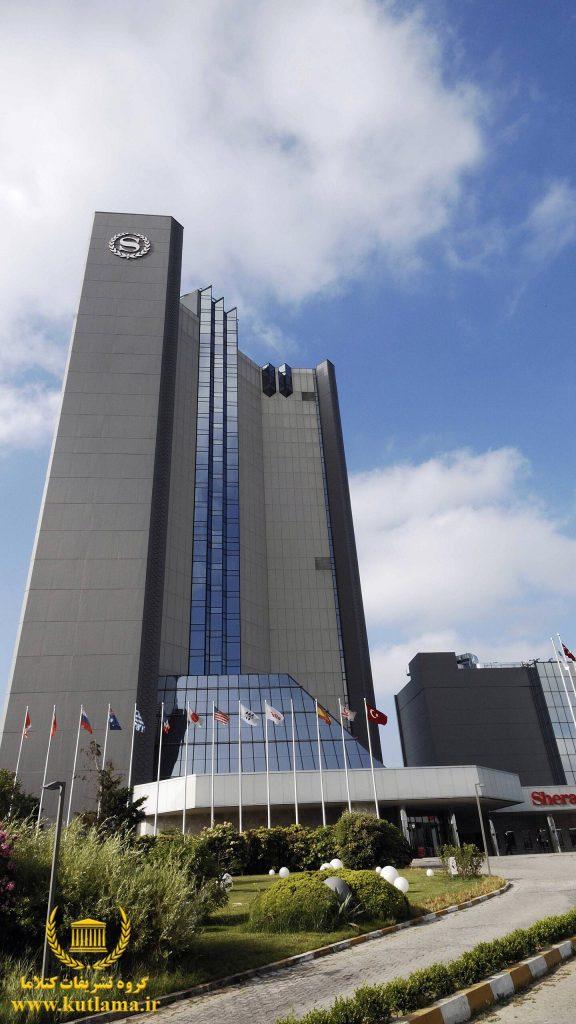 هتل شراتون استانبول